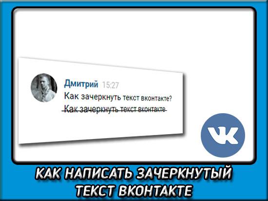 Как писать текст вконтакте