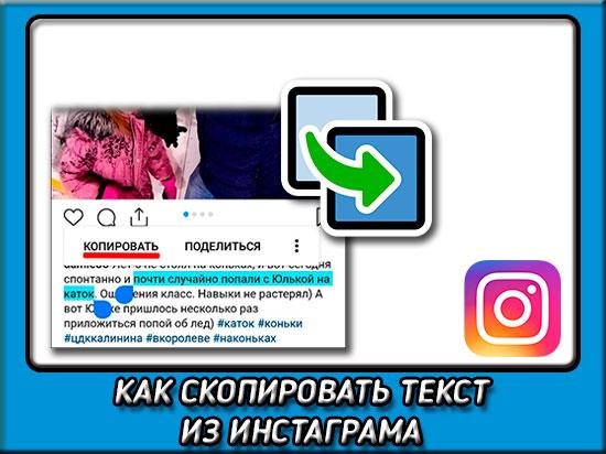 Как скопировать текст описания или комментария из инстаграма
