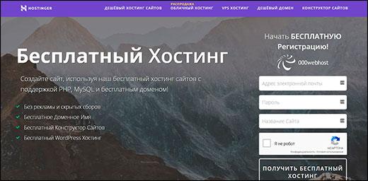 Хостинги для сайта без рекламы webzilla хостинг