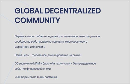 Платформа Global decentralized community (GDC). Хороший проект или развод и лохотрон от создателей Кэшбери?