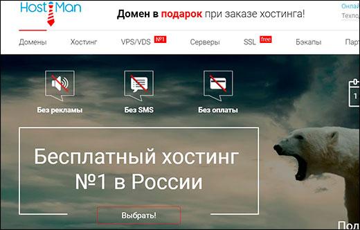 Лучшие бесплатные хостинги для сайтов без назойливой рекламы и с поддержкой php и MySql