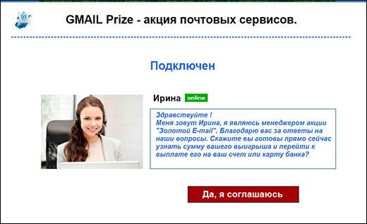 Обзор и отзыв проекта Gmail prize - акция почтовых сервисов. Правда или очередной обман?