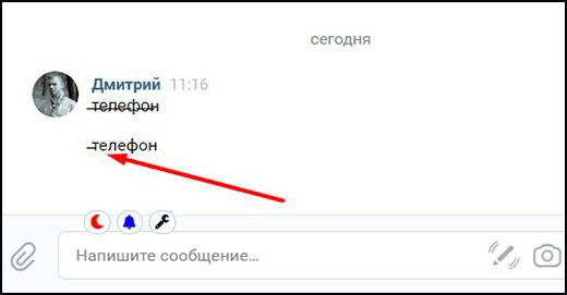 Как написать зачеркнутый текст в сообщении или на стене вконтакте