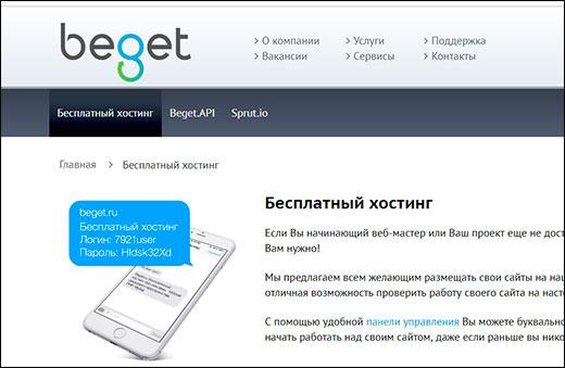 Бесплатные хостинги mysql ssl сертификат хостинг