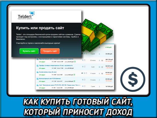 Как купить сайт который приносит доход | Блог Дмитрия Костина