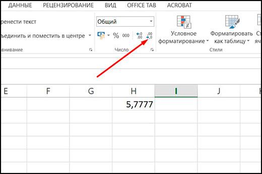 Как округлить число в экселе до целого, десятых или сотых в большую и меньшую сторону