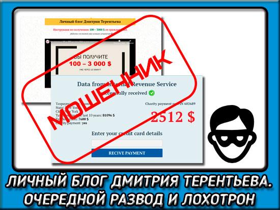 Личный блог Дмитрий Терентьева лохотрон