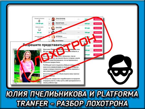 Юлия Пчельникова и Platform Transfer - отзыв о лохотроне по заработку