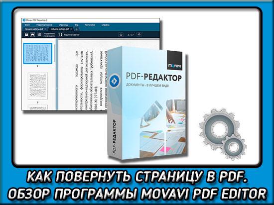 Как повернуть страницу в pdf с помощью Movavi PDF редактора