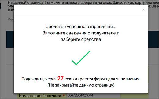 Мой обзор и отзыв о Платформа Трансфер - лохотроне по заработку от Юлии Пчельниковой