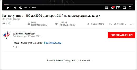 Личный блог Дмитрия Терентьева развод и лохотрон. Мой отзыв о мошенническом проекте