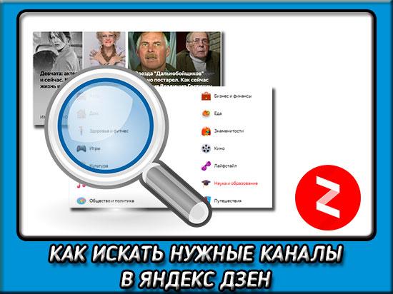Как найти канал в Яндекс Дзен