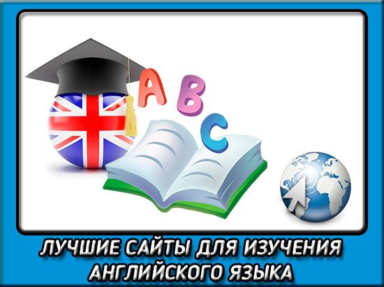Лучшие сайты по изучению английского языка