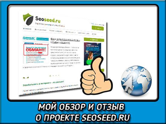Seoseed - реальный отзыв