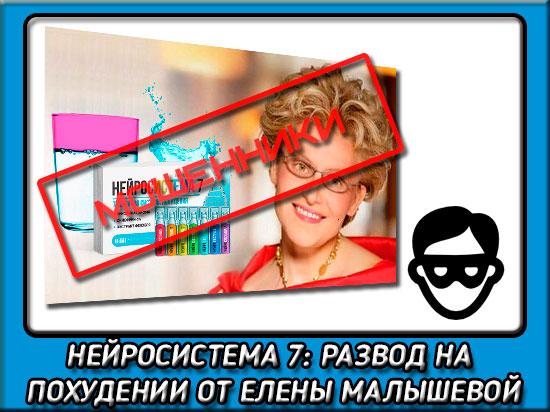 Вся правда о нейросистеме 7 от Елены Малышевой
