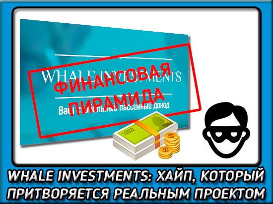 whale investments отзывы об инвестиционном проекте