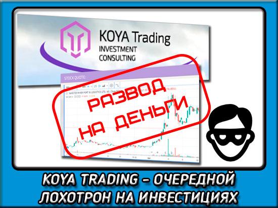 Koya Trading - отзыв на мошеннический проект