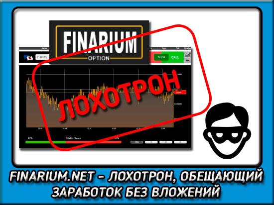 Finarium net - отзывы на лохотрон