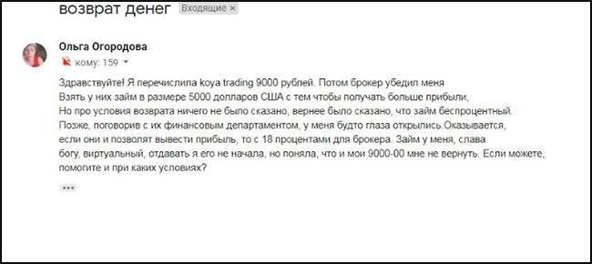 Обзор брокерского лохотрона Koya Trading и отзывы потерпевших вкладчиков