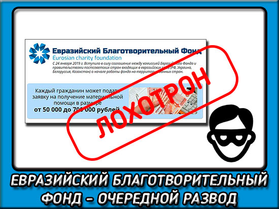 Евразийский благотворительный фонд: отзывы и обзор на лохотрон