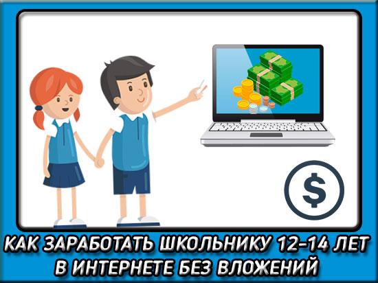 Как заработать в интернете школьнику 12-14 лет