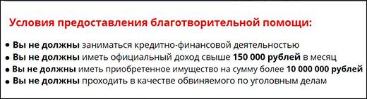 Евразийский благотворительный фонд: мой отзыв на очередной развод