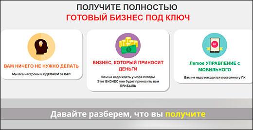 Обзор и отзывы о проекте Движение No Course от Евгения Эдуардовича. Бизнес под ключ или курс-пустышка?