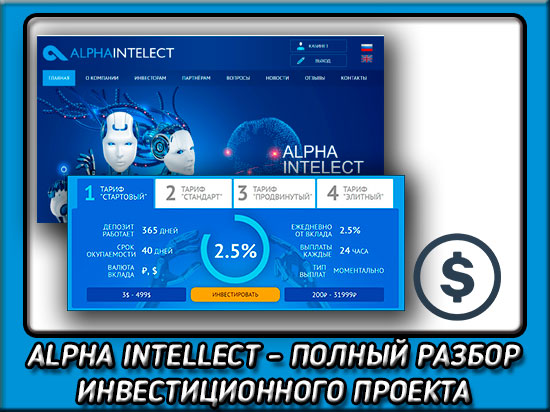 Alpha Intellect отзывы