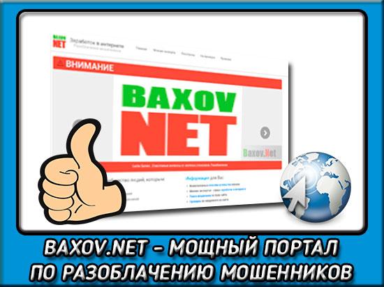 BAXOV NET - Разоблачение мошенников