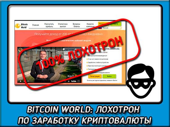 Bitcoin world реалбные отзывы о проекте