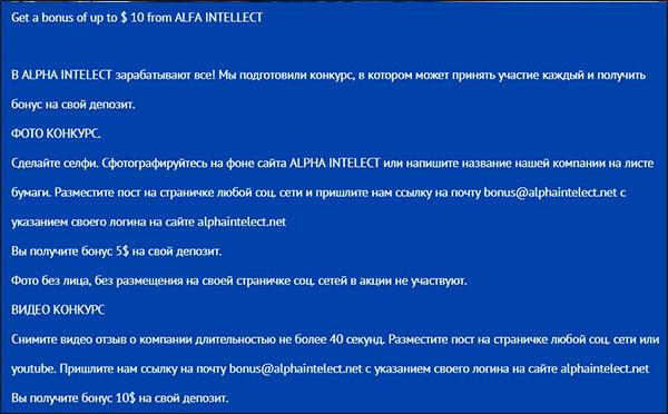Разбор и отзывы о системе Alpha Intellect. Инвестиционный проект или финансовая пирамида?