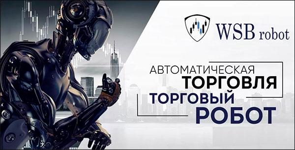 Форекс-роботы автоматизированной торговли. Обзор WSB робота и отзывы о нем