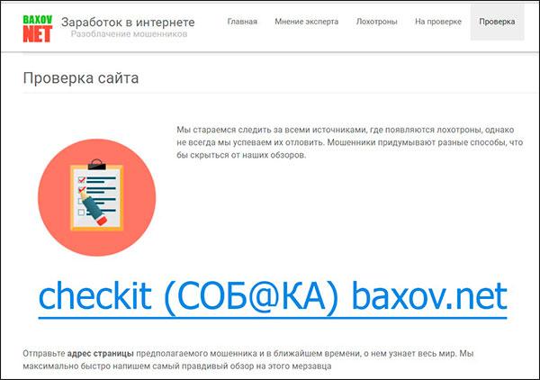 Baxov net - информационный портал по разоблачеию мошенников в интернете