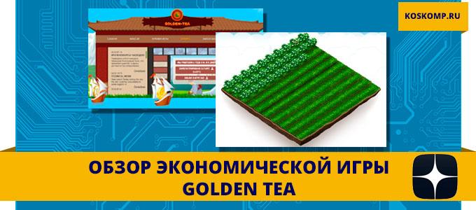 Golden Tea - отзыв об экономической игре