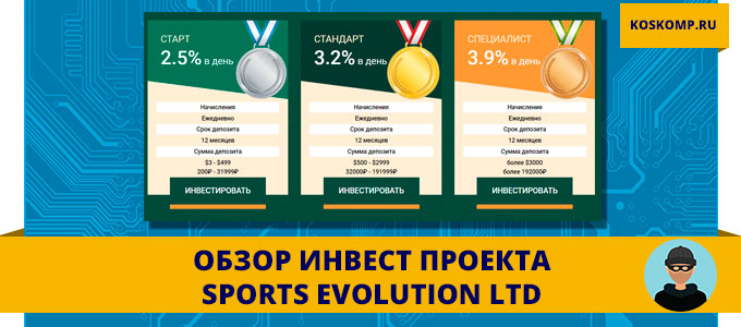 Отзывы о Sports Evolution ltd