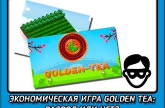 Отзыв о Golden Tea. Развод или нет?