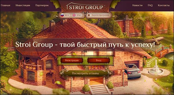 Stroy group limited: обзор и отзыв на инвестиционный проект (СКАМ)