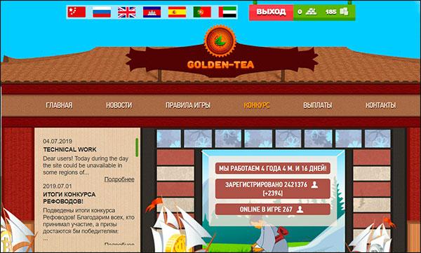 Экономическая игра Golden tea с выводом денег: развод или нет? Мой отзыв о проекте