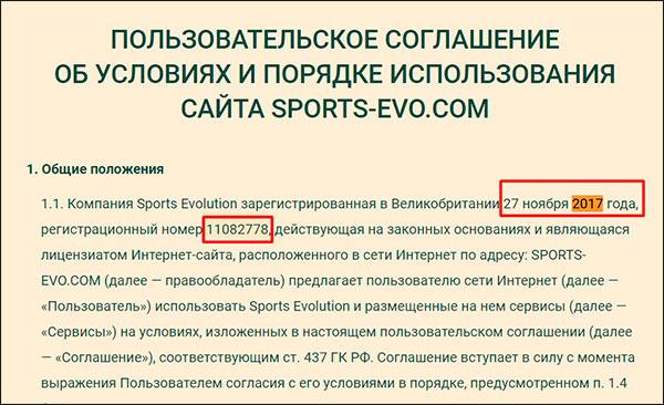 Обзор и отзывы о sports evolution ltd. Развод или честный инвестиционный проект?