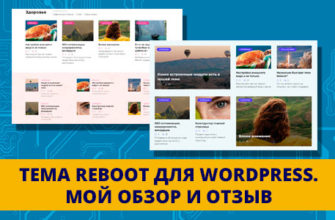 Обзор темы Reboot для Wordpress