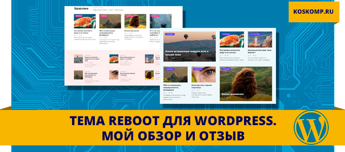 Обзор темы Reboot для Wordpress