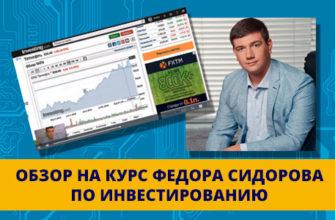 Обзор на курс инвестора Федора Сидорова