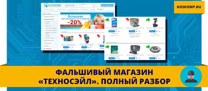 Интернет-магазин Техносэйл. Отзывы покупателей