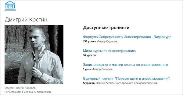 """Мой обзор и отзыв об инвесторе Фёдоре Сидорове и его курсе """"Формула современного инвестирования""""."""
