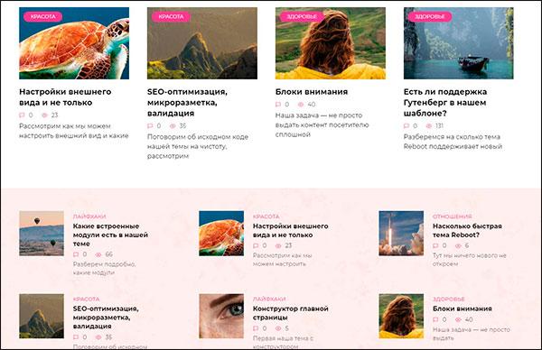Reboot - достойная тема wordpress и выбор моего блога