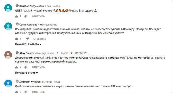 Обзор и отзывы реальных людей о компании Qnet. Разоблачение сетевой бизнес-секты