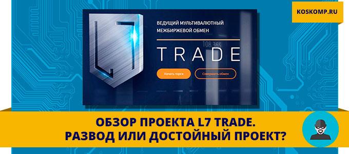 Обзор и отзывы на проект L7 Trade