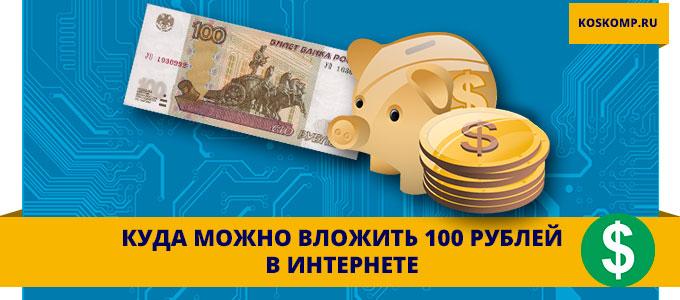 Куда вложить 100 рублей в интернете для получения прибыли