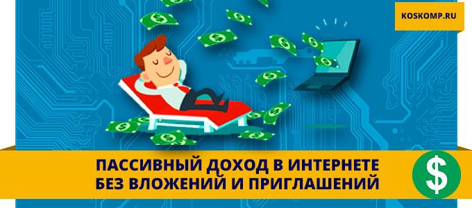 Пассивный доход в интернете без вложений и приглашений