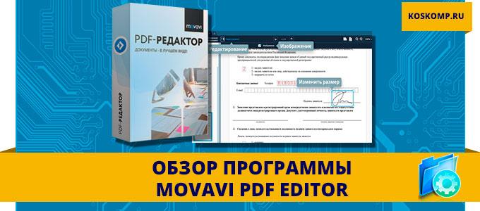 Movavi pdf редактор
